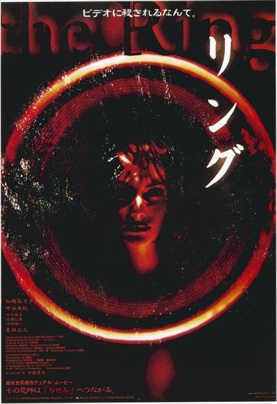 ring-movie-poster-1998-1020474565