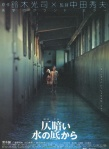 Dark-Water-2002