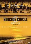 Suicide_Circle
